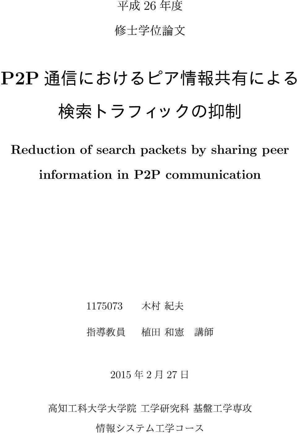 peer information in P2P
