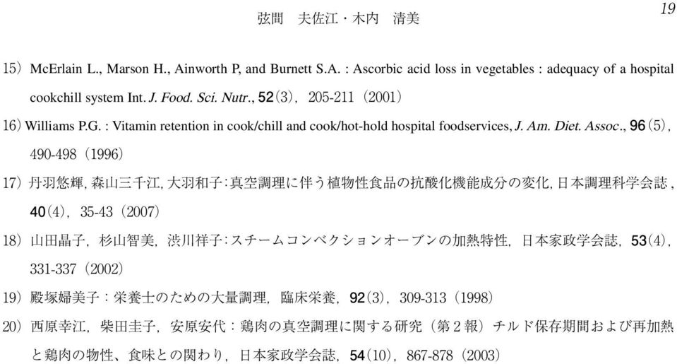 : Ascorbic acid loss in vegetables : adequacy of a hospital cookchill