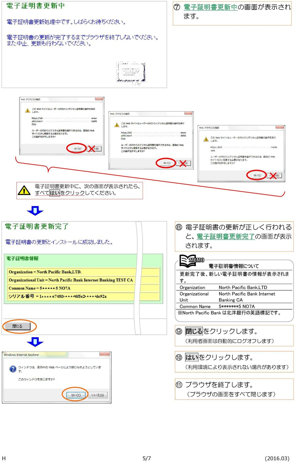 Organizational North Pacific Bank Internet Unit Banking CA Common Name 5*******5 NO7A North Pacific Bank は 北 洋 銀 行 の 英 語 標 記 です 9