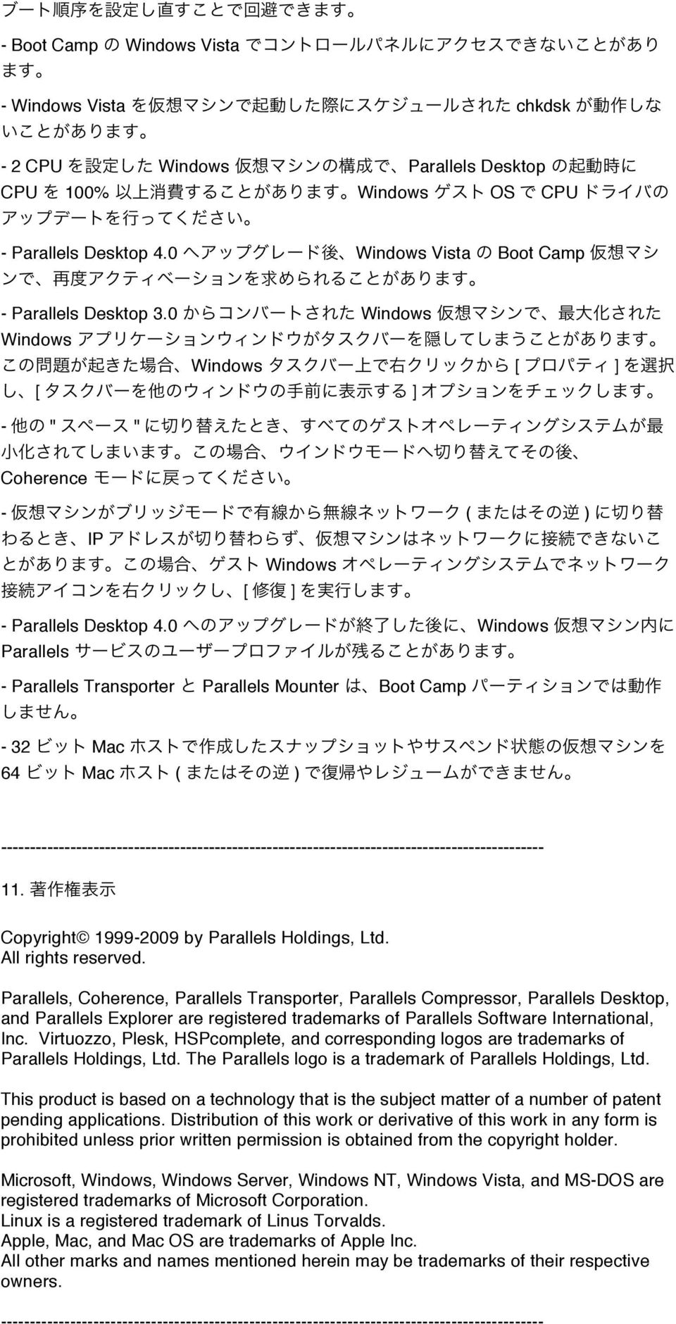 Copyright 1999-2009 by Parallels Holdings, Ltd. All rights reserved.