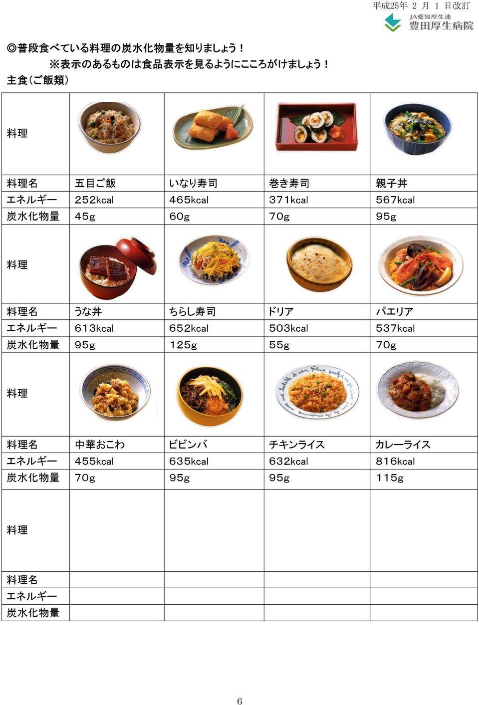 95g 名 うな 丼 ちらし 寿 司 ドリア パエリア 613kcal 652kcal 503kcal 537kcal 95g 125g 55g 70g