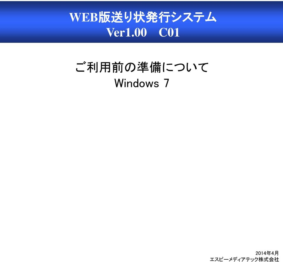 Windows 7 2014 年