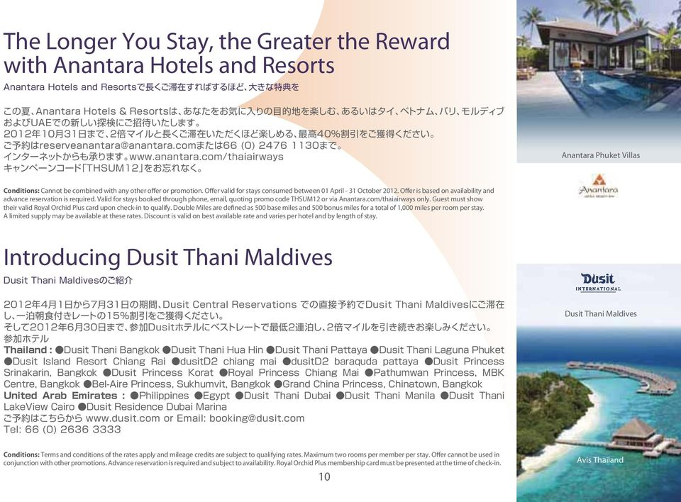 Valid for stays booked through phone, email, quoting promo code THSUM12 or via Anantara.com/thaiairways only. Guest must show their valid Royal Orchid Plus card upon check-in to qualify.