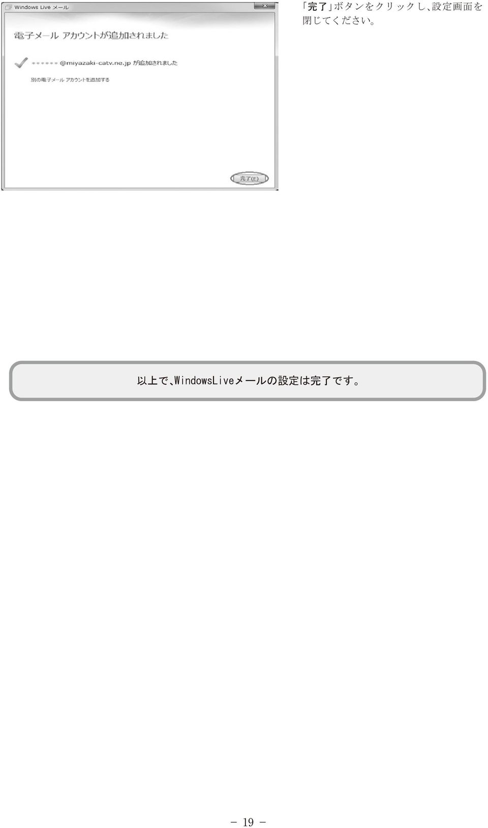 で WindowsLiveメールの