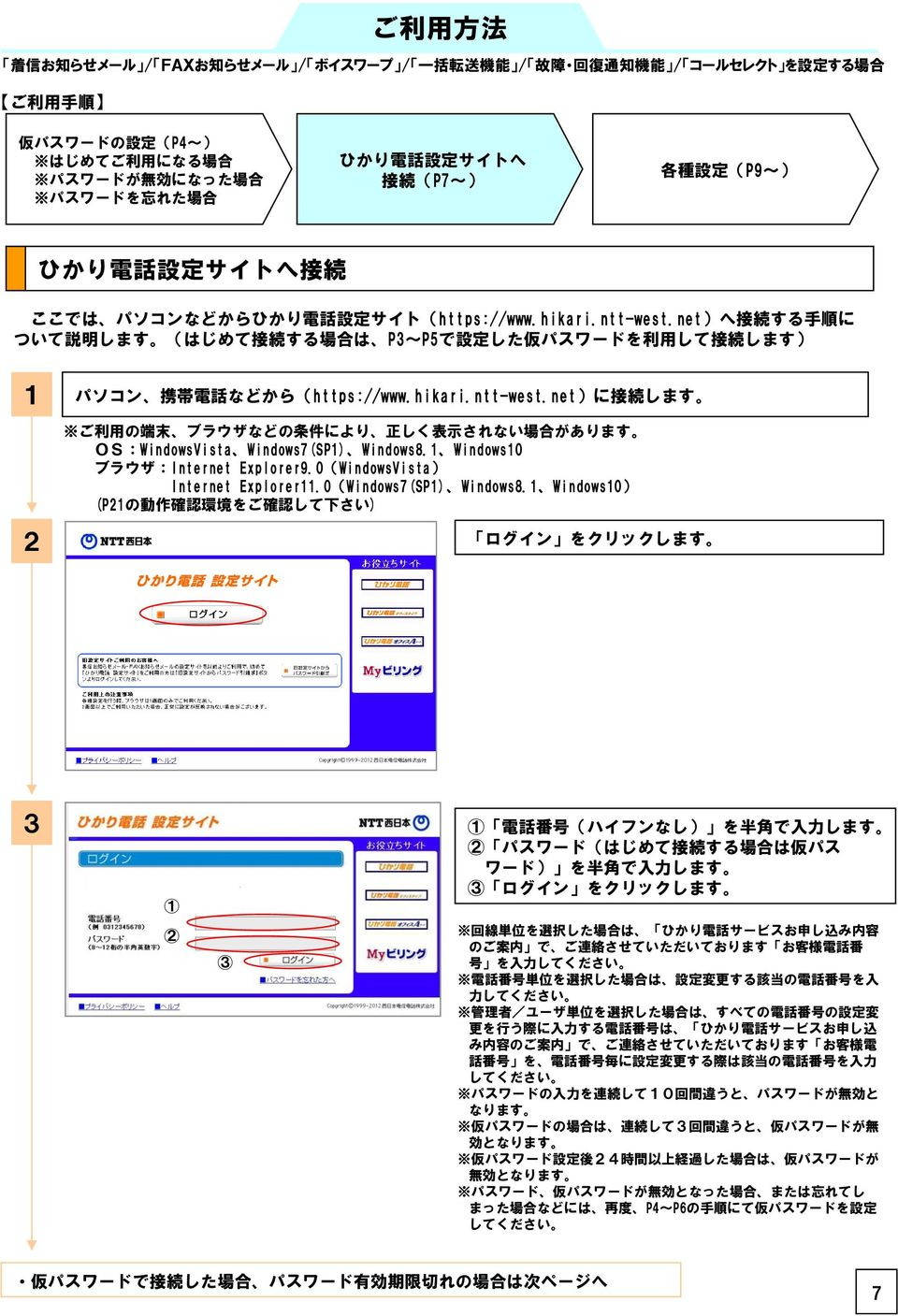Windows0 ブラウザ:Internet Explorer9.0(WindowsVista) Internet Explorer.0(Windows7(SP) Windows8.