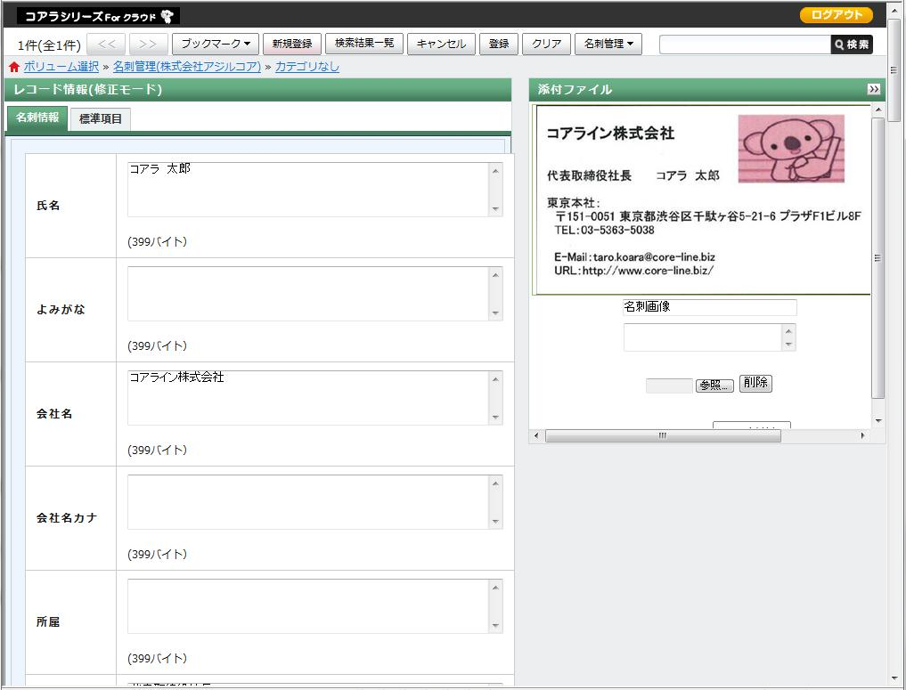 編 集 方 法 Copyright(C)2013 Agilecore Co.,Ltd.