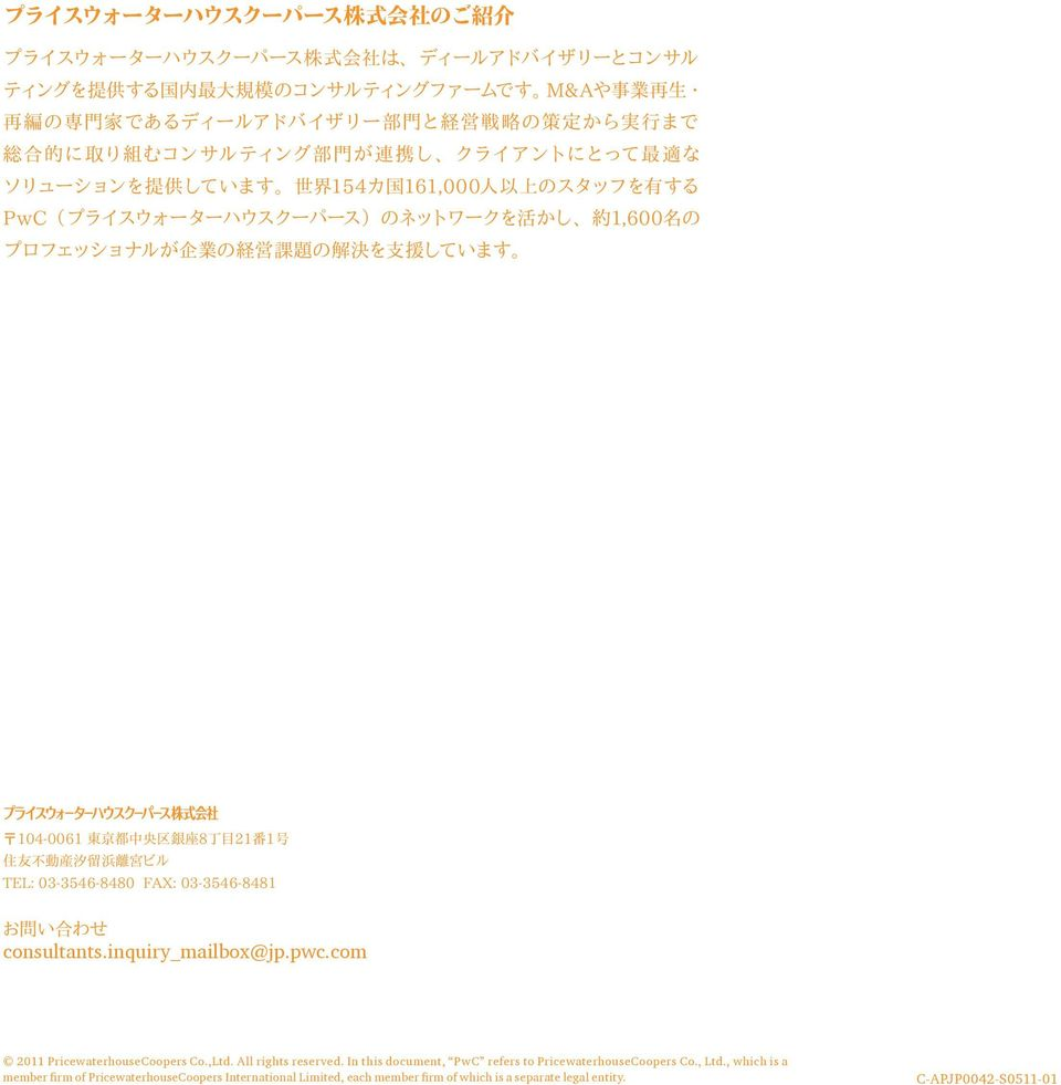 In this document, PwC refers to PricewaterhouseCoopers Co., Ltd.