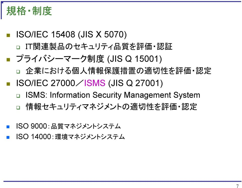 ISO/IEC 27000/ISMS (JIS Q 27001) ISMS: Information Security Management