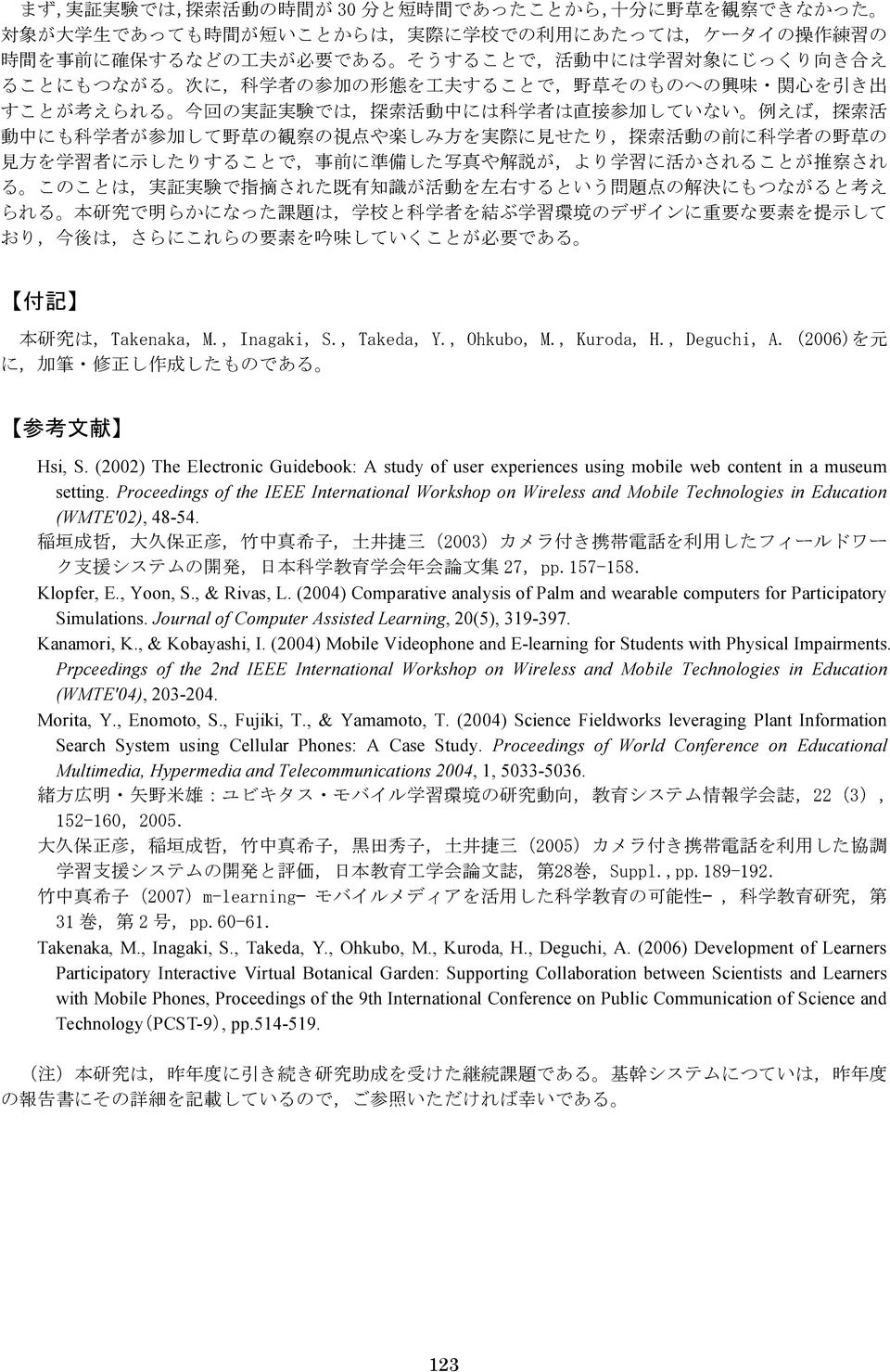(2004) Comparative analysis of Palm and wearable computers for Participatory Simulations. Journal of Computer Assisted Learning, 20(5), 319-397. Kanamori, K., & Kobayashi, I.