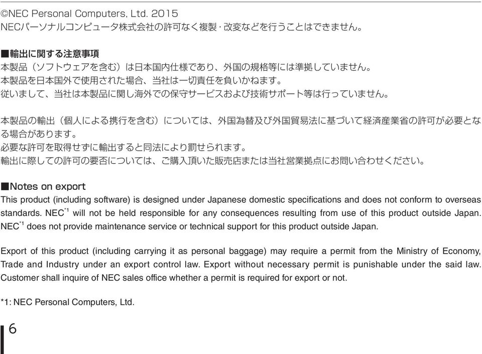 NEC *1 does not provide maintenance service or technical support for this product outside Japan.