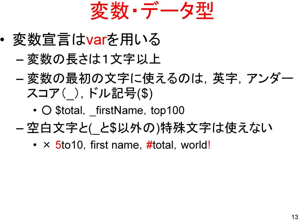 ($) $total,_firstname,top100 空 白 文 字 と(_と$ 以 外 の)