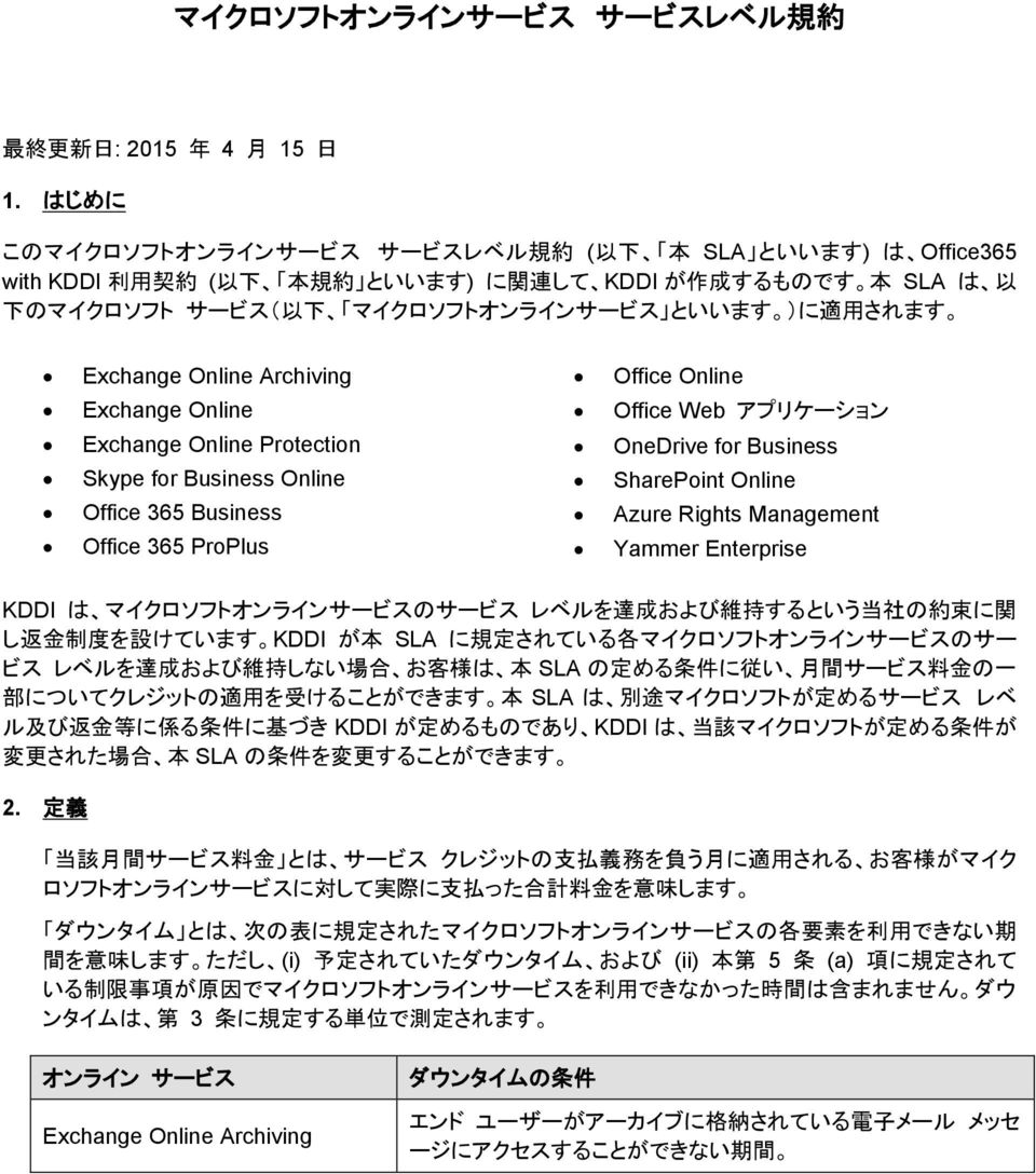 Exchange Online Archiving Office Online Exchange Online Office Web アプリケーション Exchange Online Protection Skype for Business Online Office 365 Business Office 365 ProPlus OneDrive for Business