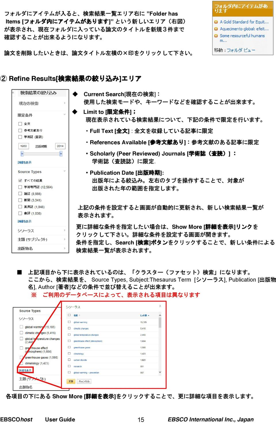 Full Text [ 全 文 ] : 全 文 を 収 録 している 記 事 に 限 定 References Available [ 参 考 文 献 あり]: 参 考 文 献 のある 記 事 に 限 定 Scholarly (Peer Reviewed) Journals [ 学 術 誌 ( 査 読 )] : 学 術 誌 ( 査 読 誌 )に 限 定.