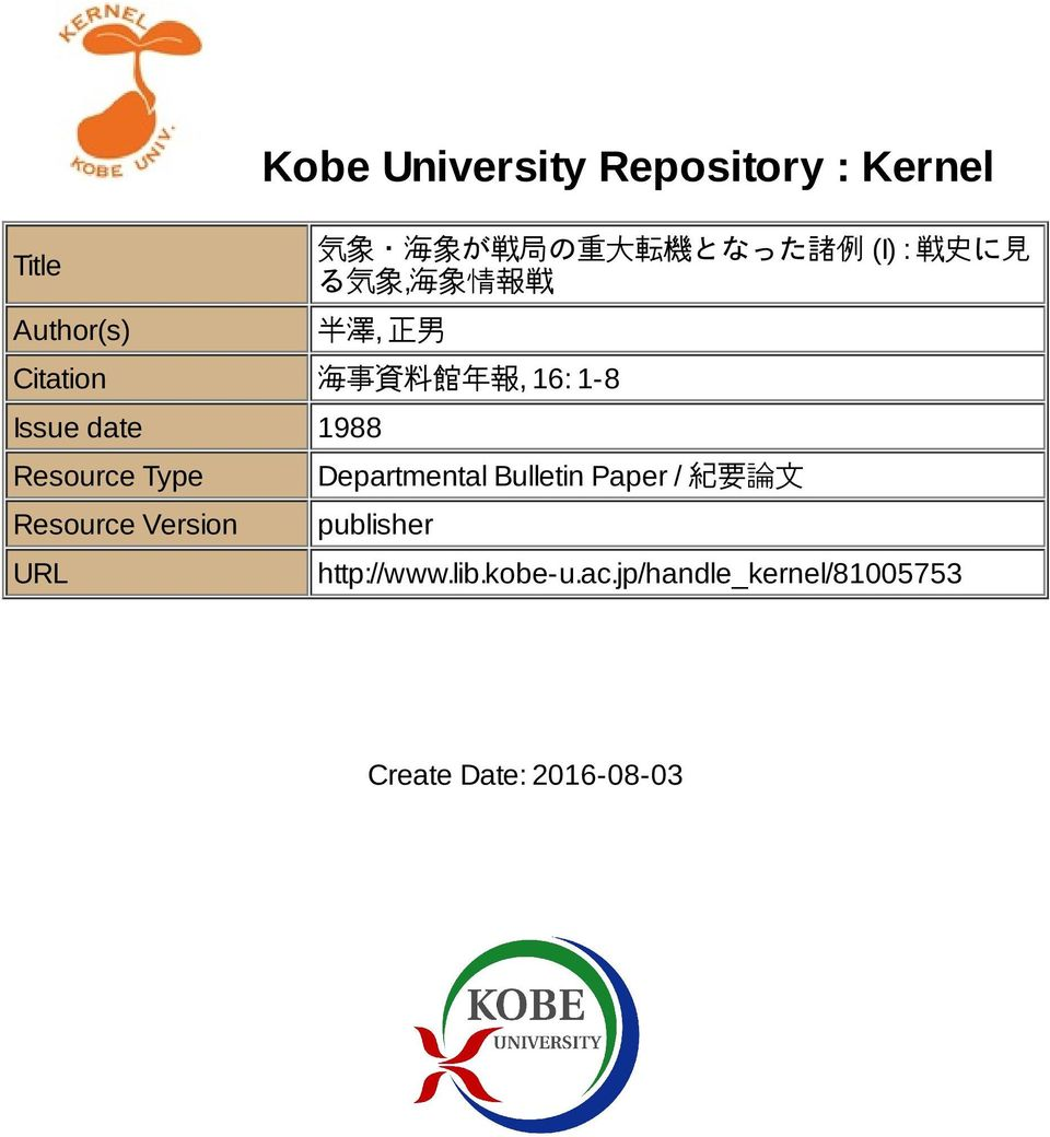 date 1988 Resource Type Resource Version URL Departmental Bulletin Paper / 紀 要 論 文