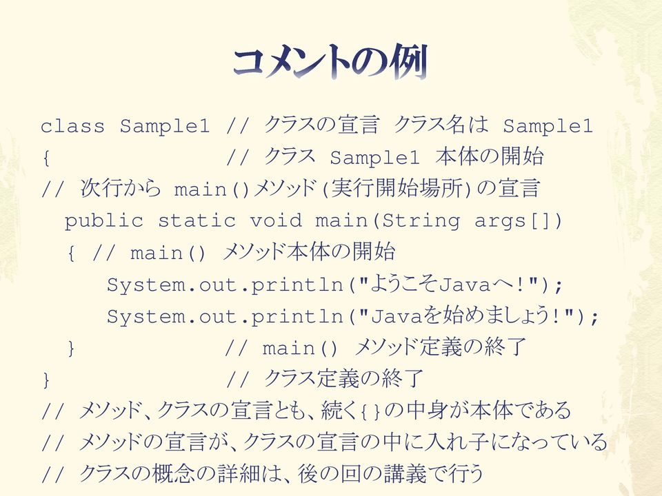 """); System.out.println(""Javaを 始 めましょう!"