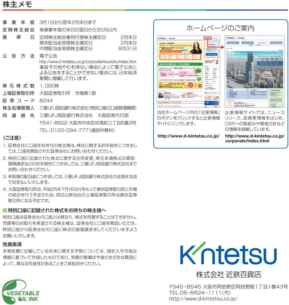 html jp/ jp/ corporate/index.html