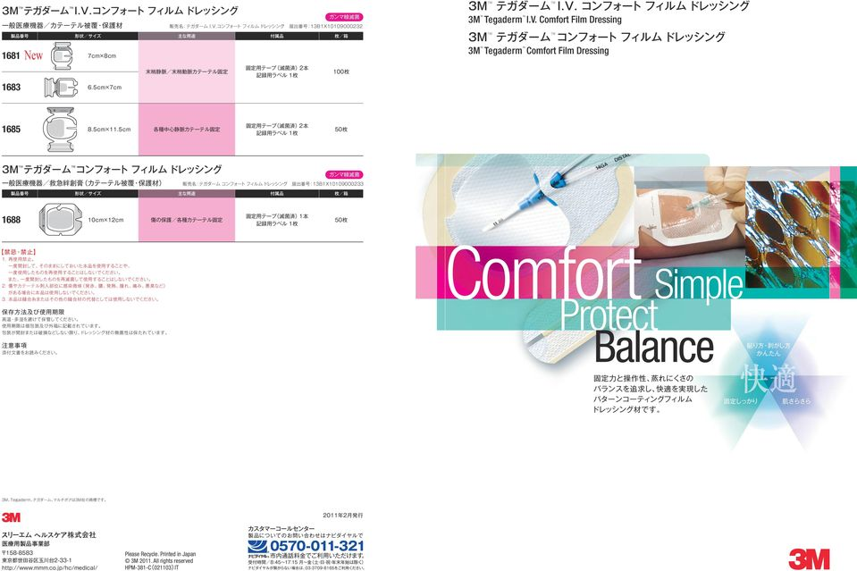 Dressing 1685 1688 Comfort Protect Simple Balance