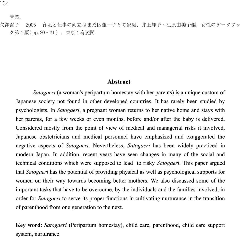 Considered mostly from the point of view of medical and managerial risks it involved, Japanese obstetricians and medical personnel have emphasized and exaggerated the negative aspects of Satogaeri.