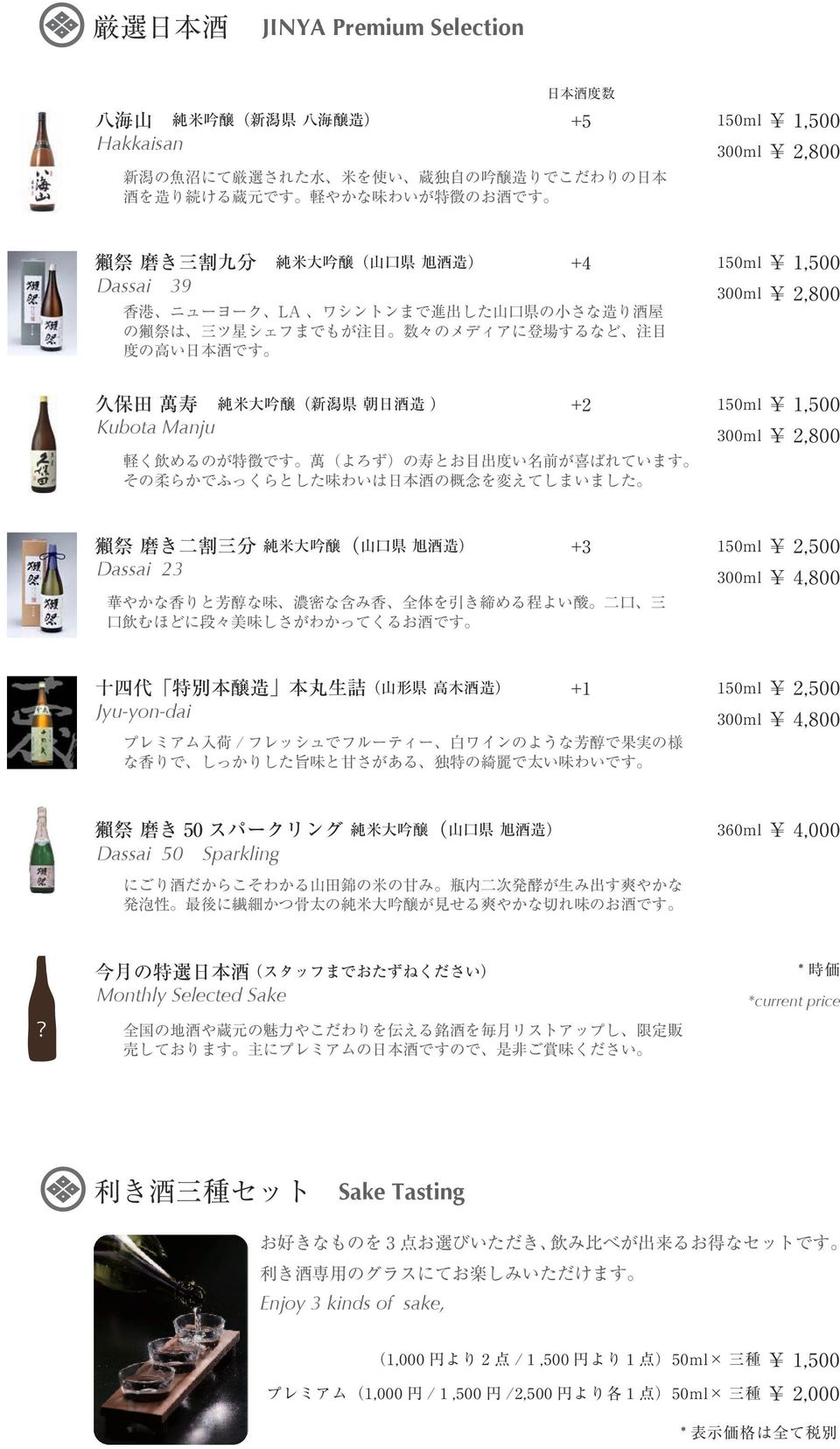 Dassai 50 Sparkling Monthly Selected Sake