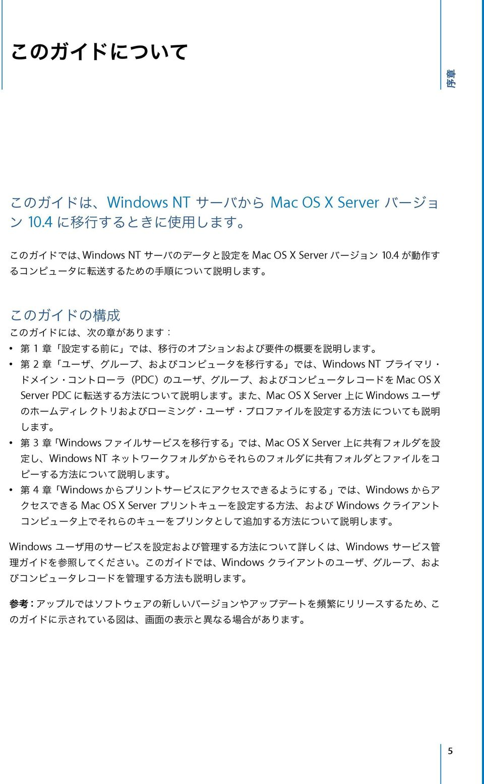 Server Windows 3 Windows Mac OS X Server Windows NT 4