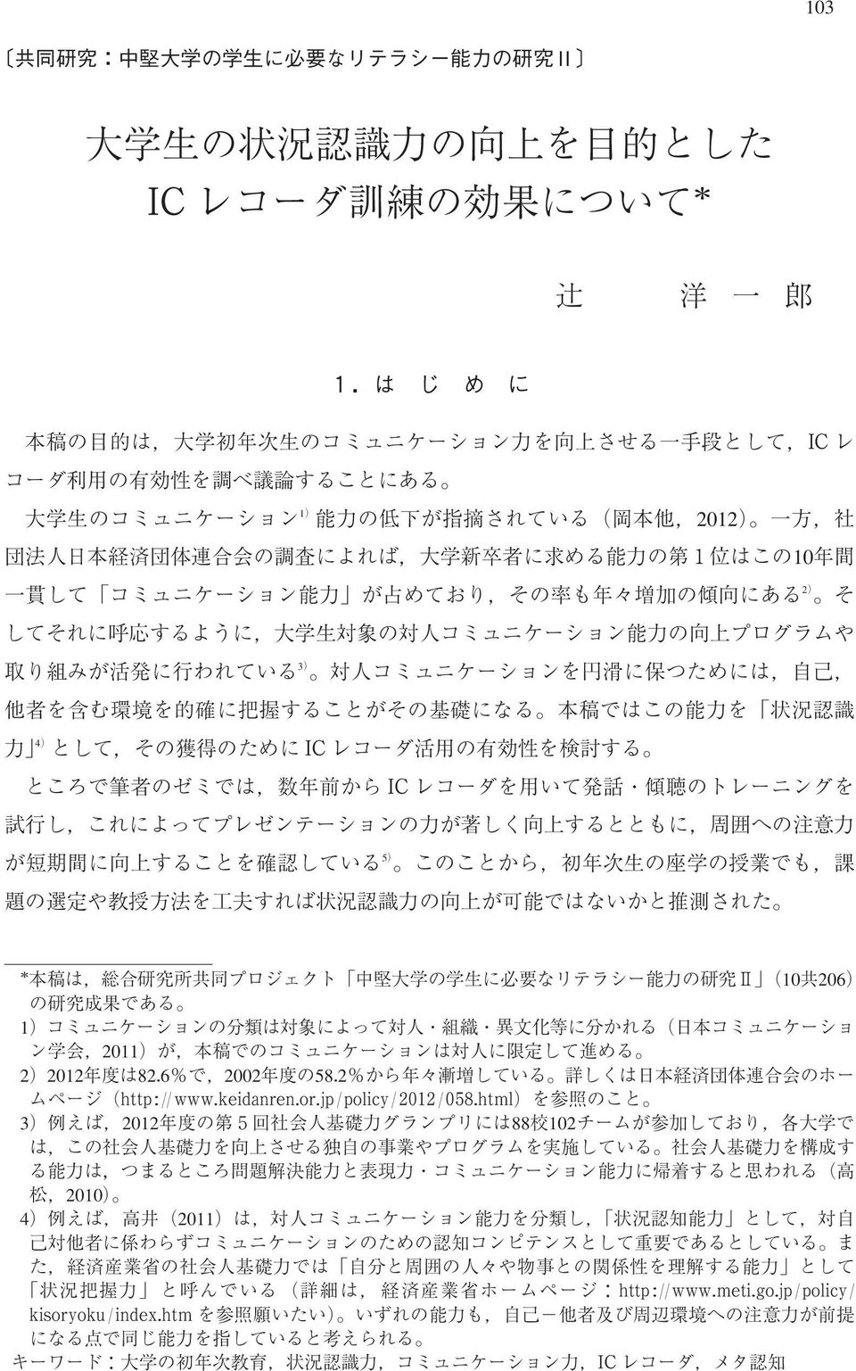 jp / policy / 2012 / 058.