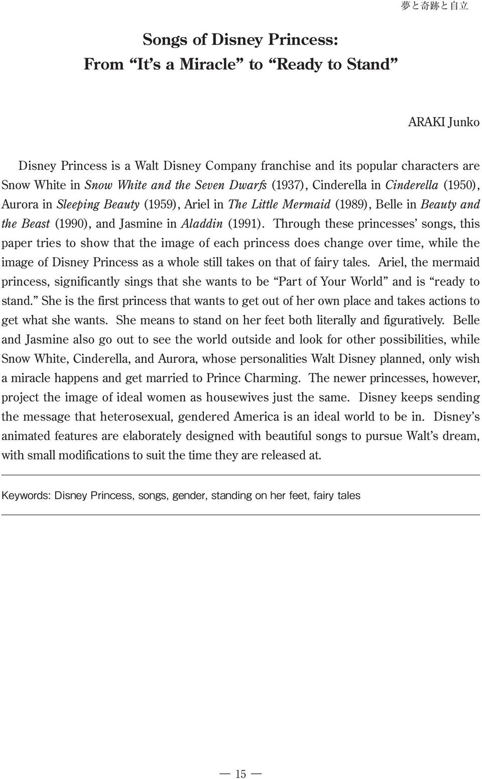 Through these princesses songs, this paper tries to show that the image of each princess does change over time, while the image of Disney Princess as a whole still takes on that of fairy tales.