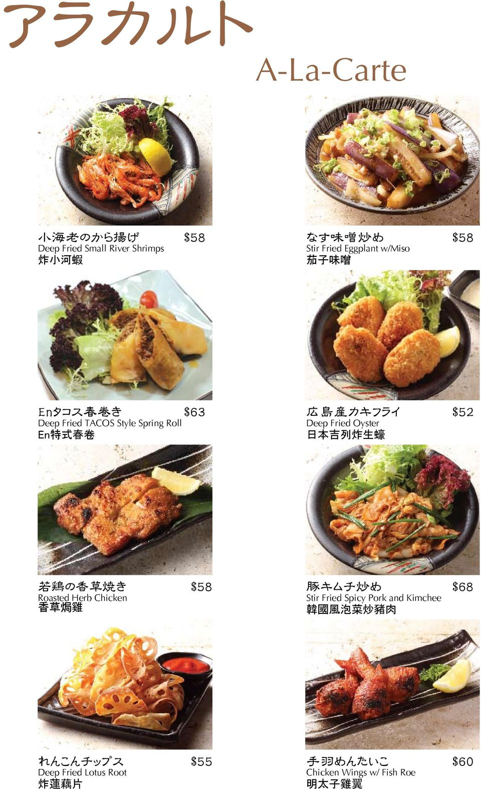 Oyster 日 本 吉 列 炸 生 蠔 若 鶏 の 香 草 焼 き $58 Roasted Herb Chicken 香 草 焗 雞 豚 キムチ 炒 め $68 Stir Fried Spicy Pork and