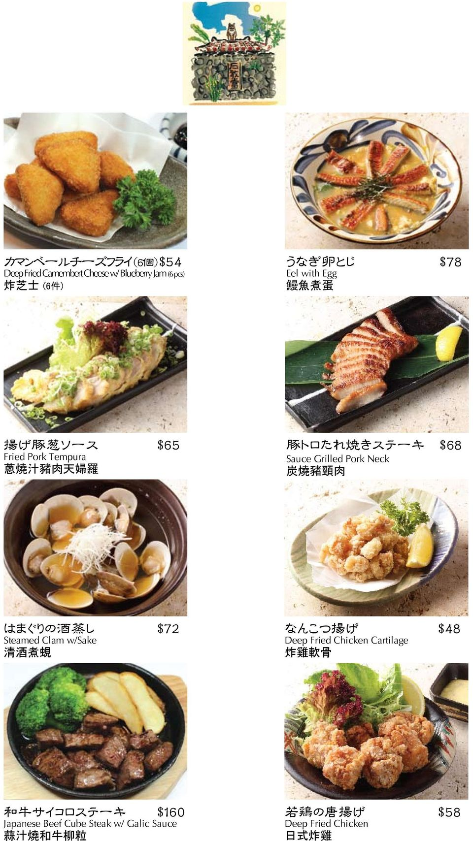 Neck 炭 燒 豬 頸 肉 はまぐりの 酒 蒸 し $72 Steamed Clam w/sake 清 酒 煮 蜆 なんこつ 揚 げ $48 Deep Fried Chicken Cartilage 炸 雞 軟 骨