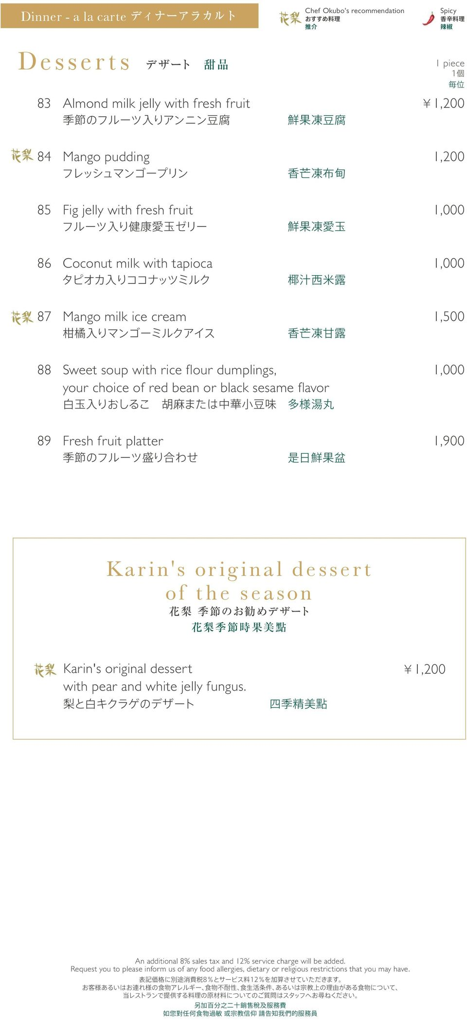 cream 1,500 88 Sweet soup with rice flour dumplings, your choice of red bean or black sesame flavor 1,000 89 Fresh