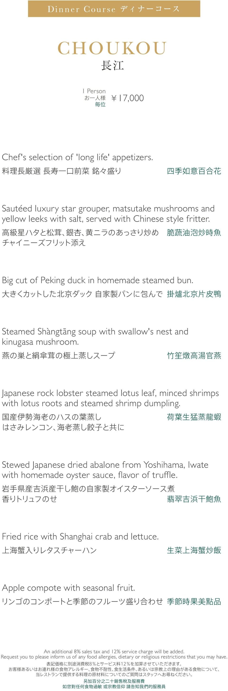 Big cut of Peking duck in homemade steamed bun. Steamed Shàngtāng soup with swallow's nest and kinugasa mushroom.