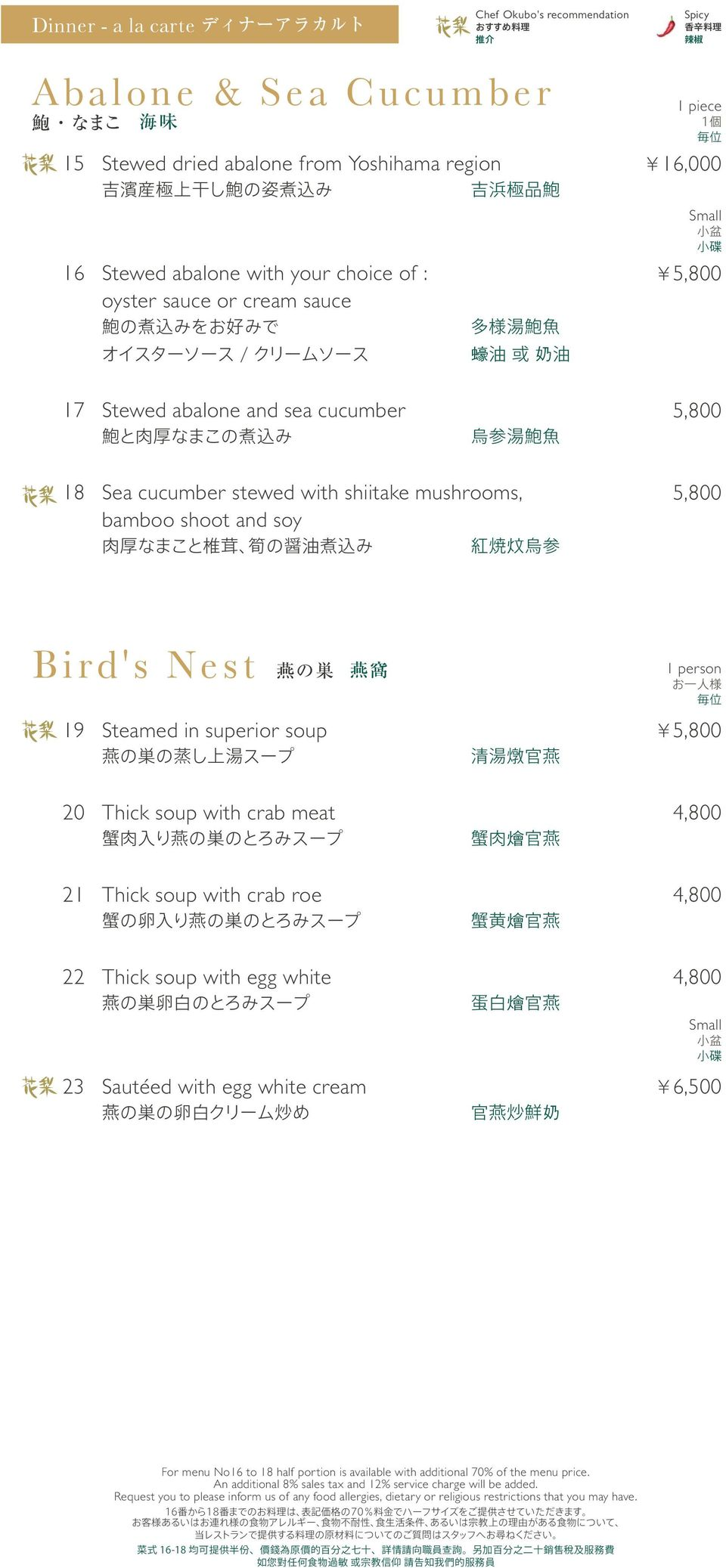bamboo shoot and soy 炆 5,800 Bird's Nest 1 person 19 Steamed in superior soup 5,800 20 Thick soup with crab meat 燴 4,800 21 Thick soup with crab roe 燴 4,800