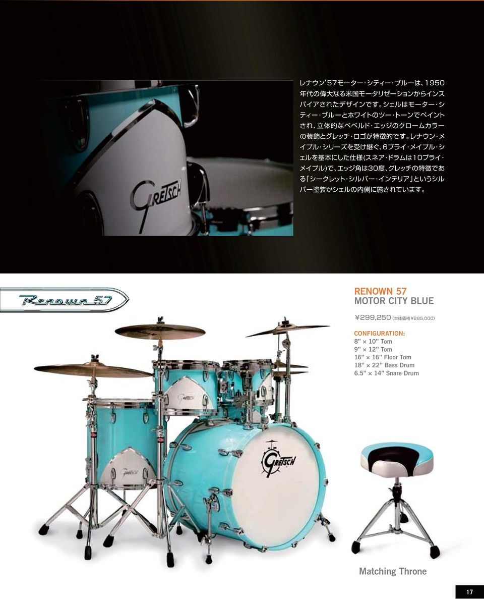 Gretsch drums pdf for 16 x 12 floor tom