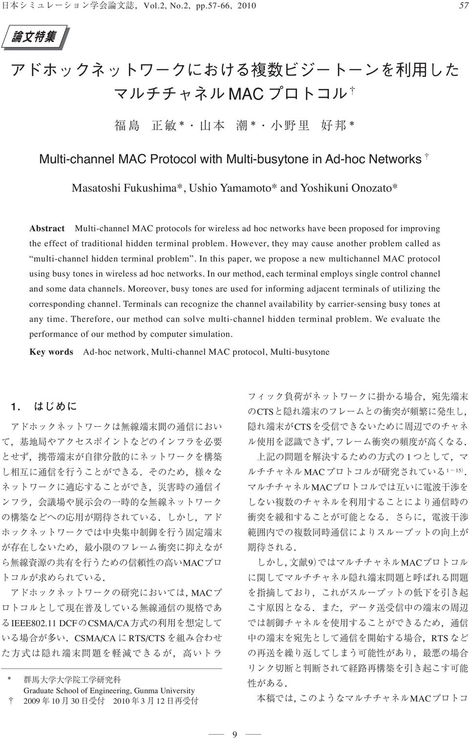 In this paper, we propose a new multichannel MAC protocol using busy tones in wireless ad hoc networks. In our method, each terminal employs single control channel and some data channels.
