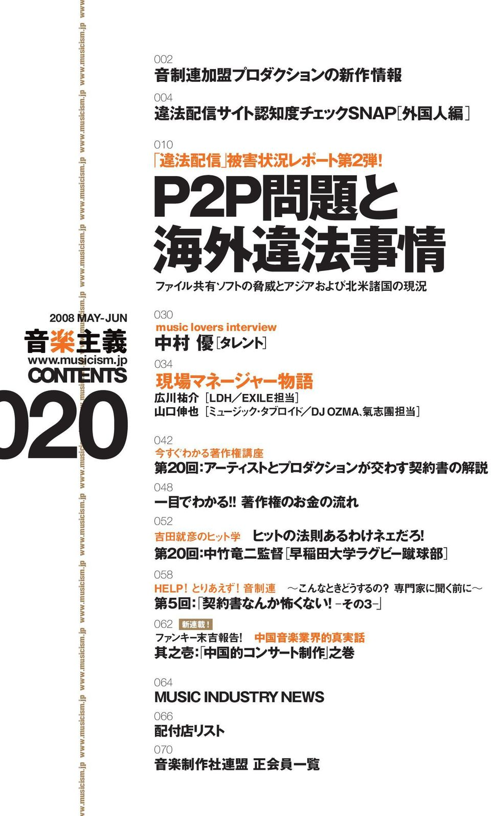 jp CONTENTS 20 002 004 010 030 music lovers interview 034 042 048 052 058 062
