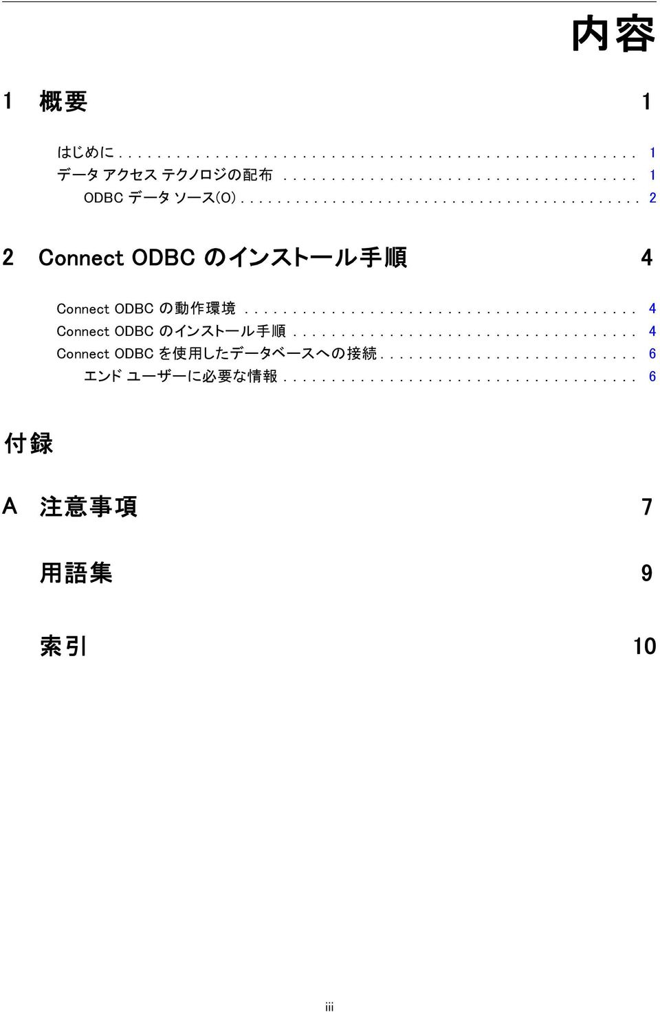 .. 4 Connect ODBC のインストール 手 順.