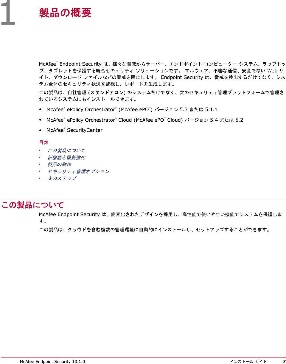 (McAfee epo ) バージョン 5.3 または 5.1.1 McAfee epolicy Orchestrator Cloud (McAfee epo Cloud) バージョン 5.4 または 5.