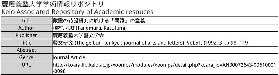 慶應義塾大学藝文学会 Jtitle 藝文研究 (The geibun-kenkyu : journal of arts and letters). Vol.