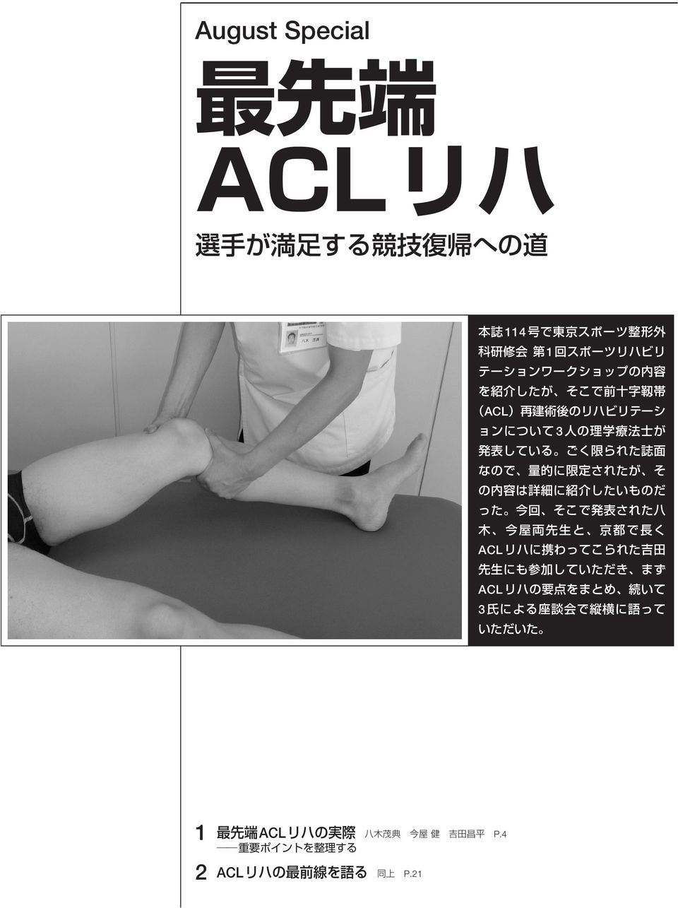 ACL ACL 3 1