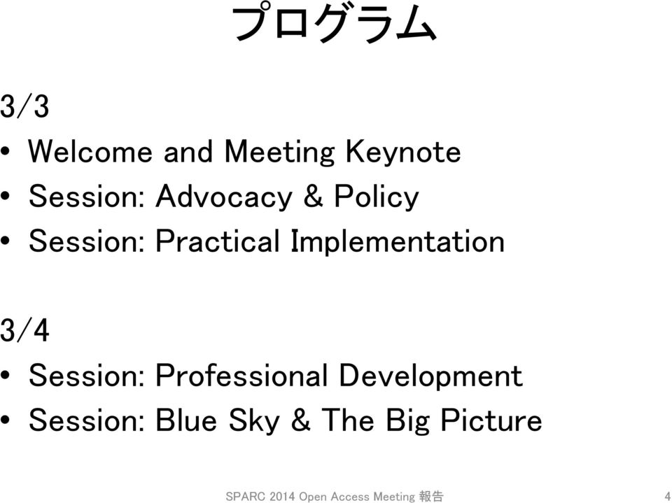 3/4 Session: Professional Development Session: Blue