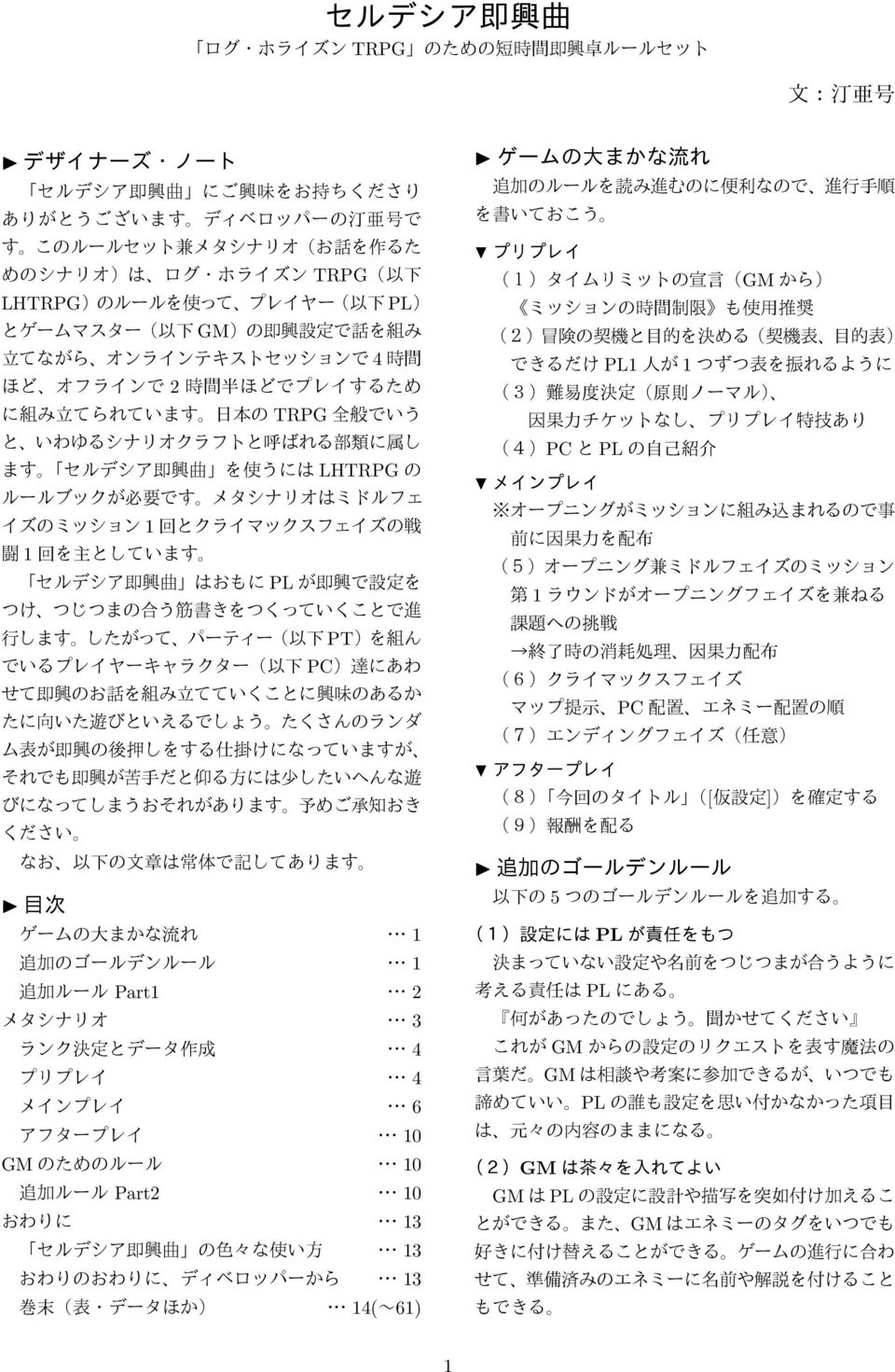 10 Part2 10 13 13 13 14( 61) GM PL1 1