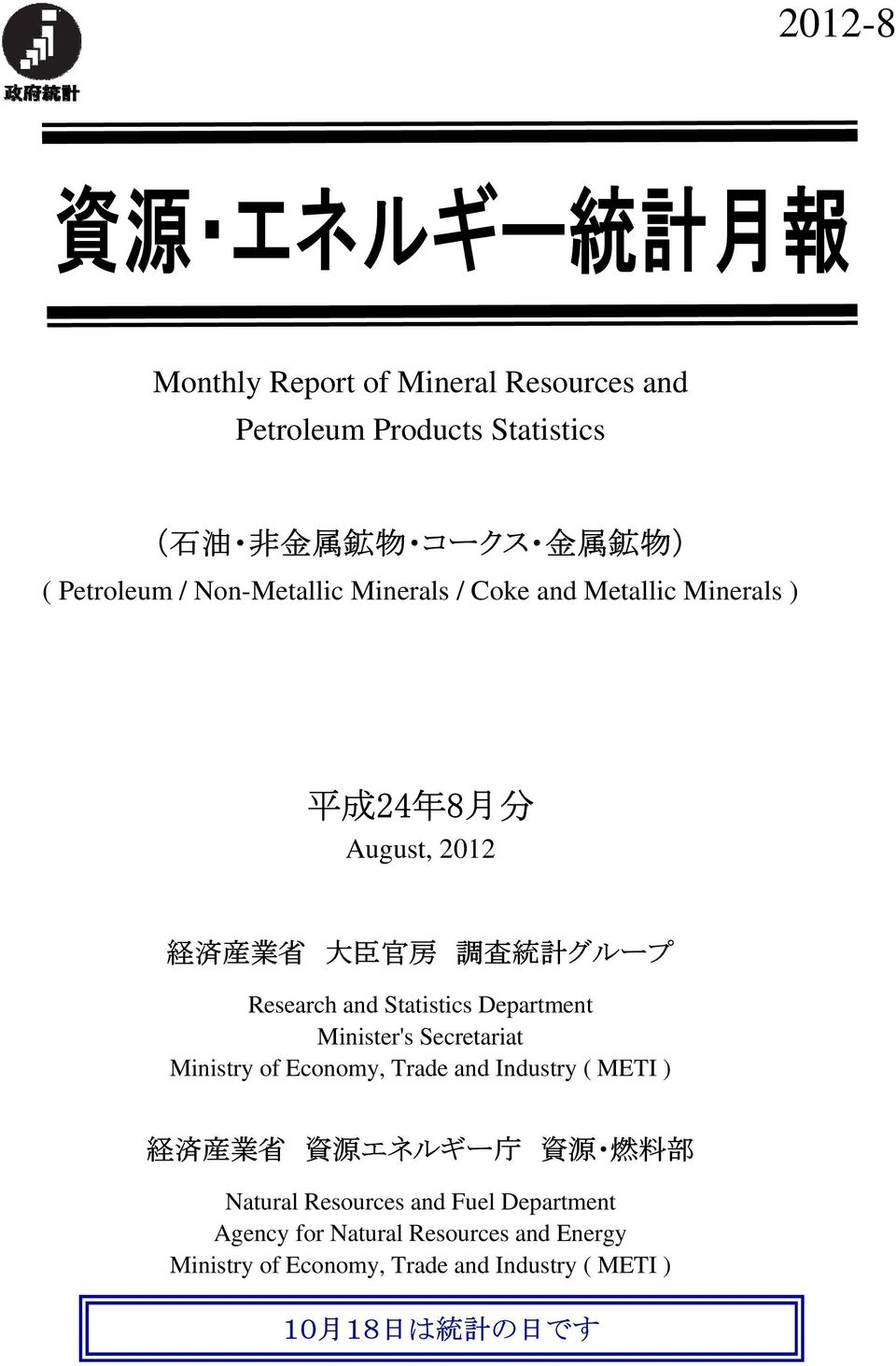 Statistics Department Minister's Secretariat Ministry of Economy, Trade and Industry ( METI ) 経 済 産 業 省 資 源 エネルギー 庁 資 源 燃 料 部