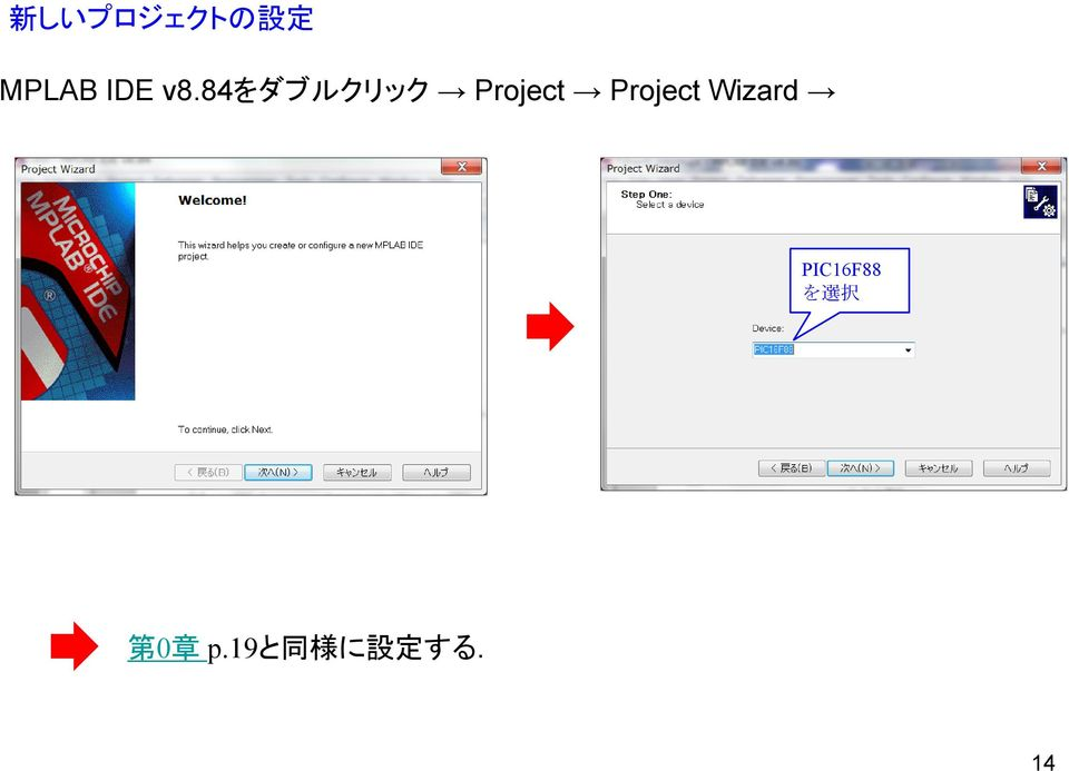 Project Wizard PIC16F88 を