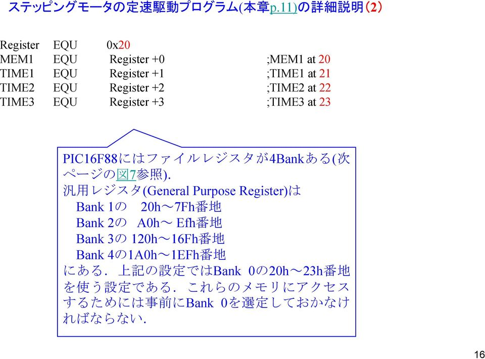 Register +2 ;TIME2 at 22 TIME3 EQU Register +3 ;TIME3 at 23 PIC16F88にはファイルレジスタが4Bankある( 次 ページの 図 7 参 照 ).