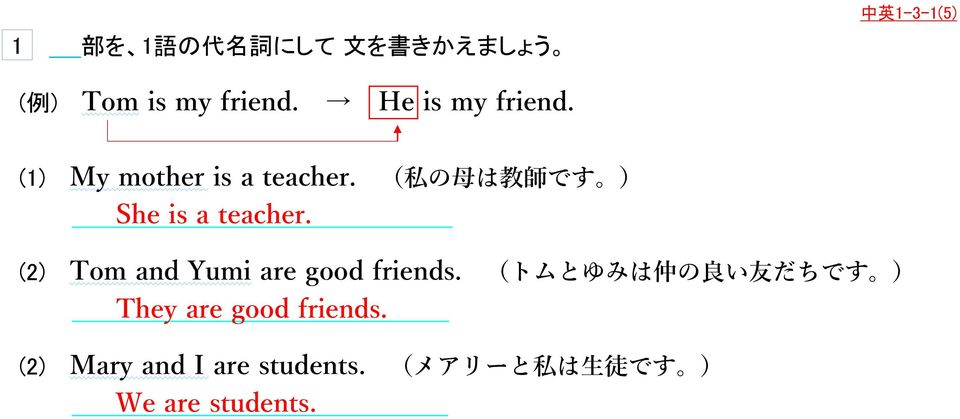 ( 私 の 母 は 教 師 です ) She is a teacher. (2) Tom and Yumi are good friends.