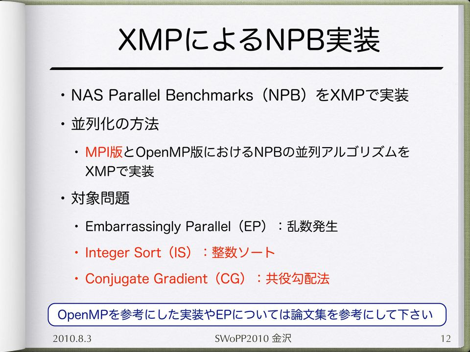 Parallel EP 乱数発生 Integer Sort IS 整数ソート Conjugate Gradient