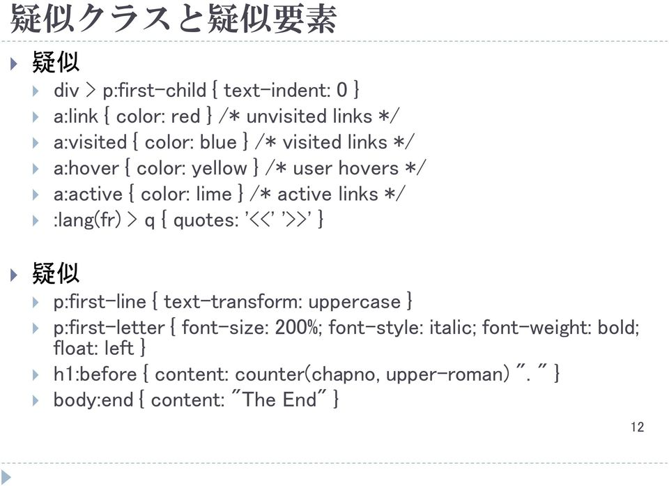 q { quotes: '<<' '>>' } 疑 似 要 素 p:first-line { text-transform: uppercase } p:first-letter { font-size: 200%; font-style: