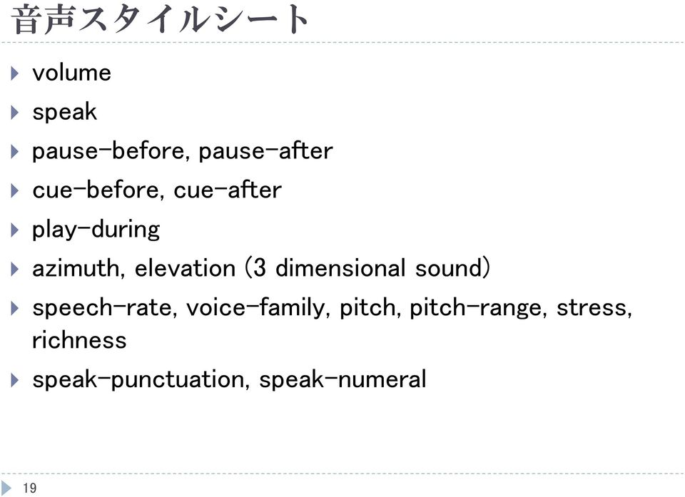 dimensional sound) speech-rate, voice-family, pitch,
