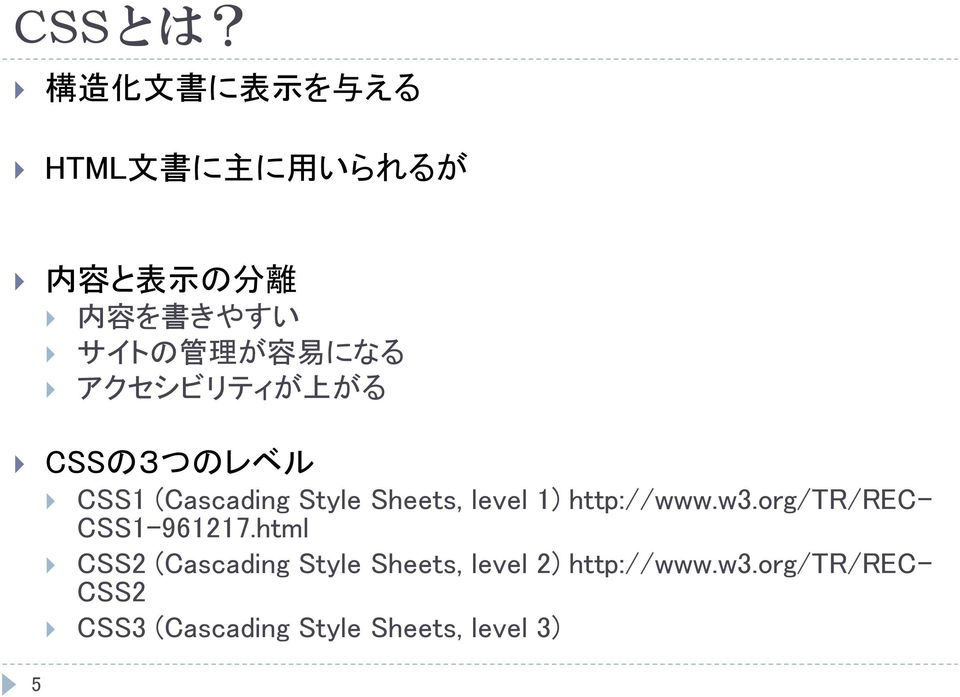 (Cascading Style Sheets, level 1) http://www.w3.org/tr/rec- CSS1-961217.