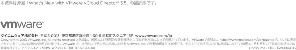 com/jp Copyright 2013 VMware, Inc. All rights reserved.