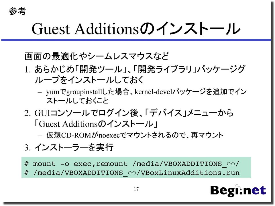 GUI Guest Additions CD-ROMnoexec 3.